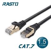 【南紡購物中心】RASTO REC7 極速 Cat7 鍍金接頭SFTP雙屏蔽網路線-1.5M