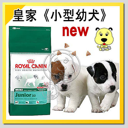 【培菓平價寵物網】法國皇家APR33《小型幼犬》飼料-0.8kg