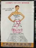 挖寶二手片-Z68-010-正版DVD-電影【27件禮服的秘密】-凱瑟琳海格 詹姆斯馬斯登 瑪琳艾珂曼 海報是