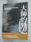 【書寶二手書T7/一般小說_GJQ】大師的殘忍-十三則戰慄短篇傑作選_梅利美、福克納