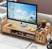 螢幕架 電腦顯示器屏增高架辦公室液晶底座墊高架桌面鍵盤收納置物架TW【快速出貨八折鉅惠】