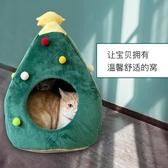 圣誕樹貓窩冬季保暖網紅狗窩房寵物貓咪用品半封閉式貓屋四季通用 - 風尚3C