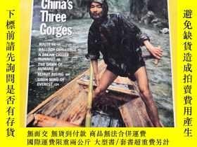 二手書博民逛書店罕見NATIONAL GEOGRAPHIC China s Three Gorges 1997 9(美國國家地理