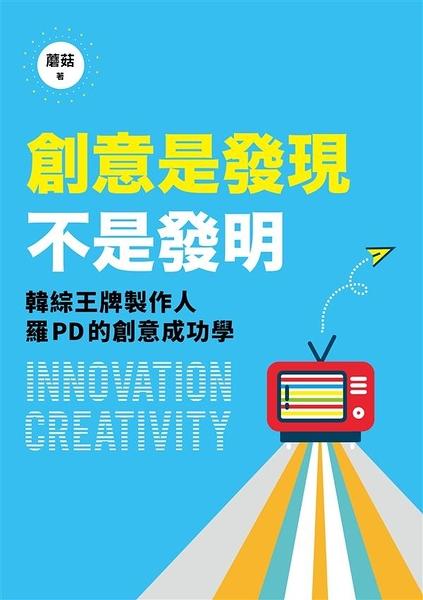 創意是發現,不是發明:「兩天一夜」、「花漾爺爺」、「一日三餐」韓綜王牌製作人羅PD的..