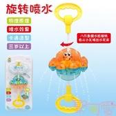 嬰兒洗澡玩具浴室寶寶戲水旋轉噴泉花灑【聚可愛】