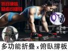 多功能摺疊俯臥撐板 伏地挺身支架 健身神器 彈力拉繩 深蹲 鍛鍊 室內訓練運動 健身輔助器