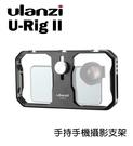 黑熊數位 Ulanzi U-Rig II 手機金屬雙手持兔籠 提籠 支架 跟拍套件 穩定器 手機提籠 擴充支架 直播