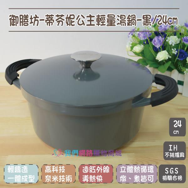 【我們網路購物商城】御膳坊-蒂芬妮公主輕量湯鍋-黑/24cm 鍋子 不挑鍋 公主鍋 湯鍋