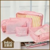 【ikloo】防潑水旅行收納6件組◆甜心粉◆