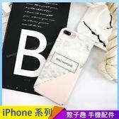 拼接大理石 iPhone iX i7 i8 i6 i6s plus 大理石紋手機殼 全包邊硬殼 保護殼保護套 防摔殼