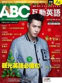 ABC互動英語(互動光碟版)12月號/2019 第210期