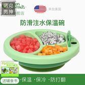 兒童餐盤 小綠芽注水保溫吸盤碗寶寶餐盤分隔碗防滑餐具 全館免運