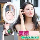 直播補光燈 高清廣角手機鏡頭通用主播美顏攝像頭 BF8418『寶貝兒童裝』