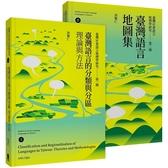臺灣社會語言地理學研究(二冊套書):臺灣語言的分類與分區Ⅰ 臺灣語言地圖集Ⅱ