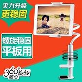 支架 GUSGU  手機支架 平板電腦支架適用蘋果ipad床頭卡扣式創意通用支架