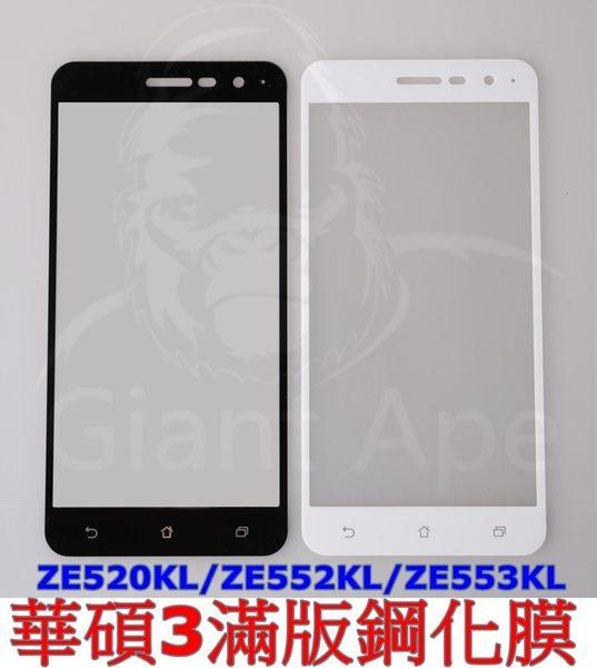 【AB769】 華碩 Zenfone 3 滿版玻璃貼 zoom ZE553KL ZE552KL ZE520KL 華碩Live ZB501KL