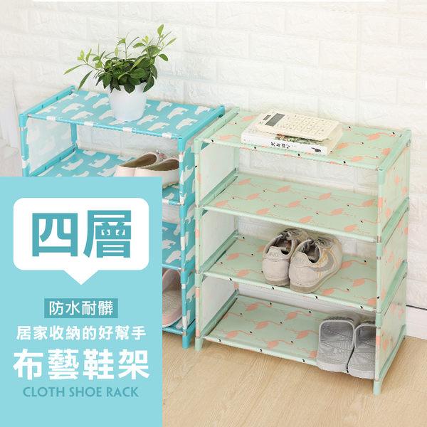 布藝 組合鞋架 四層【RA-022】 居家 鞋櫃 鞋架 簡易型 DIY鞋櫃 整理架 收納架