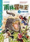 (二手書)雨林冒險王(4):巨鱷的攻擊