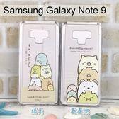 角落生物空壓軟殼 Samsung Galaxy Note 9 (6.4吋) 角落小夥伴【正版授權】