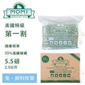 *WANG*摩米 MOMI特級一割提摩西牧草2.5kg(成兔、天竺鼠適合/可磨牙)  35%高纖維質初割牧草