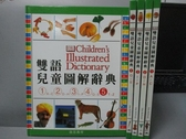 【書寶二手書T7/語言學習_YBE】雙語兒童圖解辭典_1~5冊合售