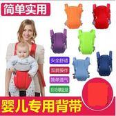 揹帶四季款多功能寶寶抱袋雙肩嬰兒背巾/腰凳·樂享生活館