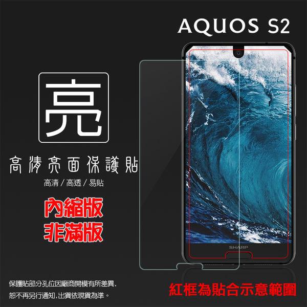 ◆亮面螢幕保護貼 Sharp AQUOS S2 FS8010 FS8016/AQUOS S3 FS8032 保護貼 軟性 亮貼 亮面貼 保護膜