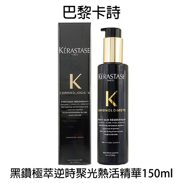 Kérastase 巴黎 卡詩 黑鑽極萃逆時聚光熱活精華 150ml 免沖護髮 護髮乳