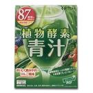 ITOH 井藤 87種植物酵素青汁 20包【瑞昌藥局】017282