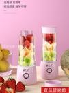 榨汁杯 源浚便攜式榨汁機家用水果小型充電迷你炸果汁機學生電動榨汁杯廠 99免運