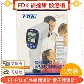 FDK 福達康 額溫槍 FT-F41 紅外線體溫計 電子體溫計 額溫槍*愛康介護*