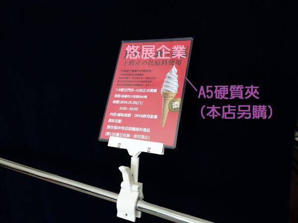 《強固型大夾- 11cm寬》DM夾標示標價牌公告示牌廣告POP夾
