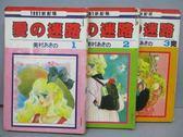 【書寶二手書T6/漫畫書_NSI】愛的迷路_全3集合售_美村
