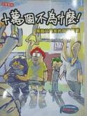 【書寶二手書T1/嗜好_GMP】十萬個不為什麼-黑暗又爆笑的阿宅漫畫_Nagee
