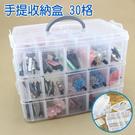 【A861】多功能三層手提收納盒 可拆 收納箱 30格