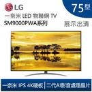 (出清下殺/24期0利率) 贈壁掛安裝 LG 75吋 1奈米 4K IPS 物聯網電視 75SM9000PWA