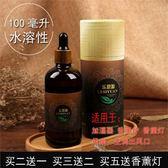 大瓶100ML香薰精油加濕器專用精油助睡眠臥室房間廁所熏香水溶性