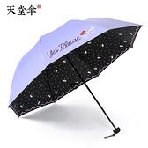 雨傘 天堂傘防曬防紫外線遮陽傘超輕晴雨傘女兩用太陽傘黑膠旗艦店官網 晶彩