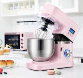 揉麵機 廚師機家用和面機小型揉面攪拌機多功能全自動打蛋鮮奶機商用 第六空間 MKS