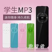 MP3 直插U盤式mp4學生學習英語音樂隨身聽p3 BF5951【旅行者】