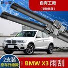 BMW適用于新寶馬X3無骨雨刷08-10...