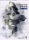 二手書博民逛書店 《Photoshop影像密碼-解密.典藏集》 R2Y ISBN:9867529529│游閔州