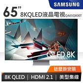 分期零利率 送壁掛安裝 三星 QA65Q800T 8K HDR QLED液晶電視 Q800T / AIRPLAY / 量子點