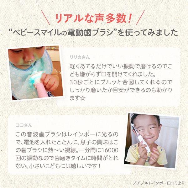 BabySmile 兒童鑽石炫彩電動牙刷 S-204(第三代最新款)