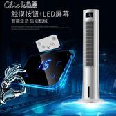 水冷風扇 凈化空調扇單加濕制冷風機遙控定時行動水冷氣扇「Chic七色堇」igo
