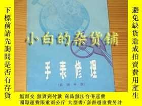 二手書博民逛書店罕見《手錶修理(機械手錶)》上海人民出版社76年1版1印Y100
