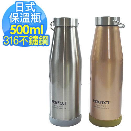 《 3C批發王 》Perfect【日式316不鏽鋼真空保溫杯500cc】台灣製 不鏽鋼製保溫瓶魔法瓶