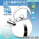 Zushiang 日象 ZONK-03-30S 經典 不鏽鋼 鳴笛壺 3.0L