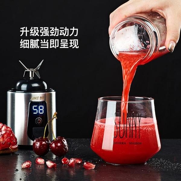果汁機 便攜式家用水果小型多功能迷你榨汁杯電動炸充電 【4-4超級品牌日】