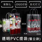 飲料袋 PVC袋(豎立3號袋) 多款尺碼...